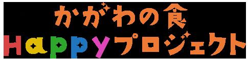 かがわの食Happyプロジェクト